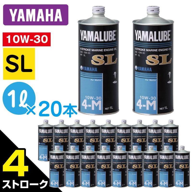 YAMAHA ヤマハ 純正 SL 4ストローク マリンオイル エンジンオイル YAMALUBE 10W-30 1L×20本 ケース 90790-71513, アトツーネットショップ:19575ae6 --- tokyo-islands.jp
