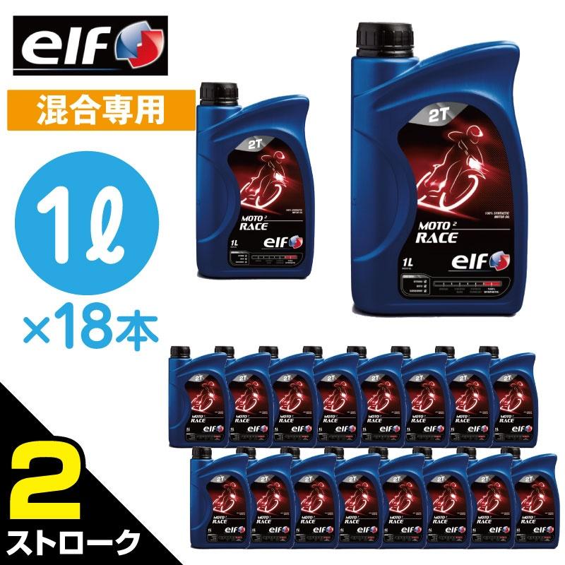 MOTO 2 RACE モト2レース 混合専用 【 2ストローク 】 1L×18本(ケース)  エンジンオイル