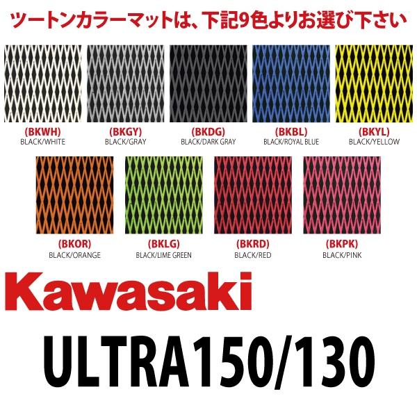 KAWASAKI ハイドロターフ デッキマット 【 ULTRA150 / 130 】 ダイヤツートン 【3Mシール付】 カワサキ
