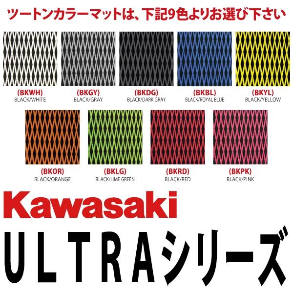 デッキマット 【 ULTRAシリーズ 】 ダイヤ ツートン 【3Mシール付】 HYDRO-TURF ハイドロターフ KAWASAKI カワサキ 310/300/260/250/LX