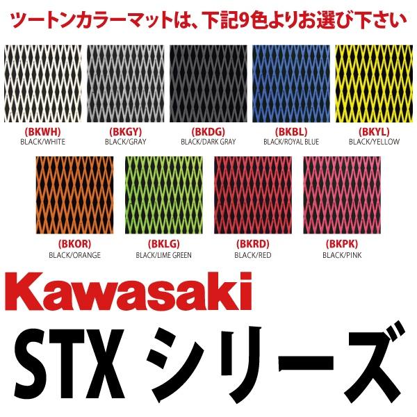 KAWASAKI ハイドロターフ デッキマット 【 STXシリーズ 】 ダイヤツートン 【3Mシール付】