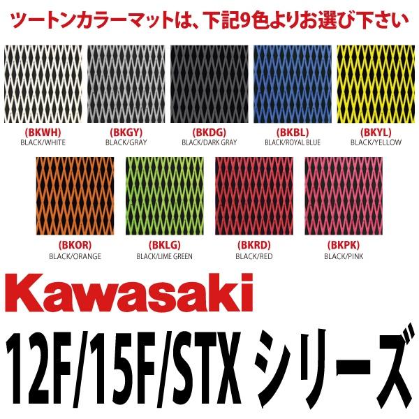 デッキマット 15F/12F/STXシリーズ KAWASAKI カワサキ ダイヤツートン 全9色 HT-64 3Mシール付 HYDROTURF ハイドロターフ JETSKI ジェットスキー