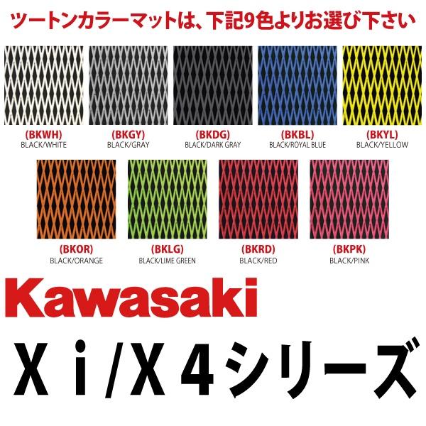 KAWASAKI ハイドロターフ デッキマット 【 750Xi / X4 / XiR 】 ダイヤツートン 【3Mシール付】 カワサキ