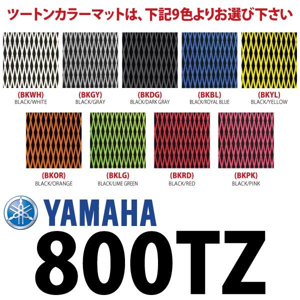 ハイドロターフ デッキマット ダイヤツートン  YAMAHA ヤマハ  全9色 【3Mシール付】 800TZ