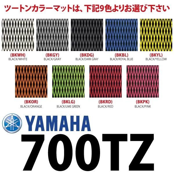 ハイドロターフ デッキマット ダイヤツートン  YAMAHA ヤマハ 700TZ 全9色 【3Mシール付】