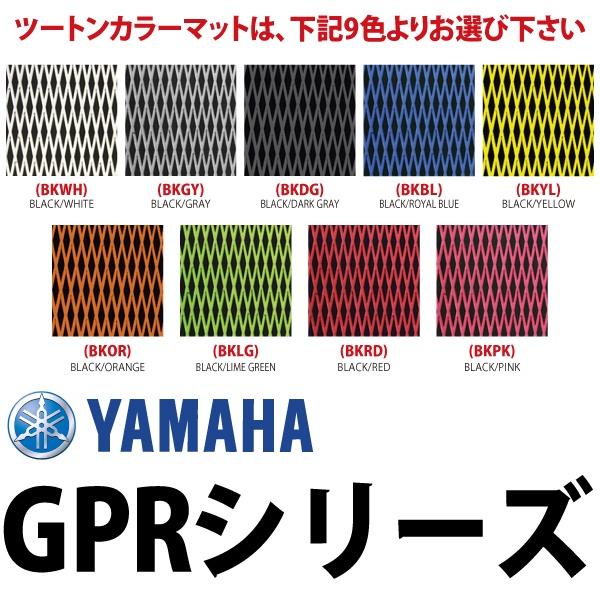ハイドロターフ デッキマット ダイヤツートン  YAMAHA ヤマハ GPRシリーズ 全9色 【3Mシール付】