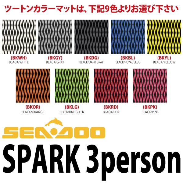 ハイドロターフ デッキマット ダイヤツートン  SEADOO SPARK 3人乗り シリーズ全9色 【3Mシール付】