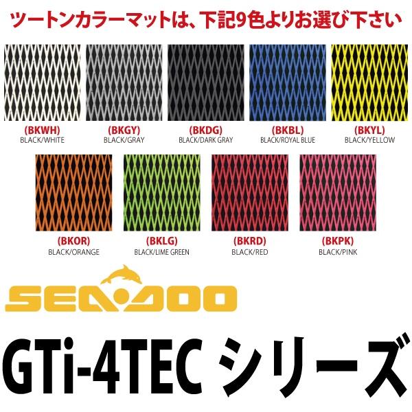 ハイドロターフ デッキマット ダイヤツートン  SEADOO GTi-4TECシリーズ 全9色 【3Mシール付】
