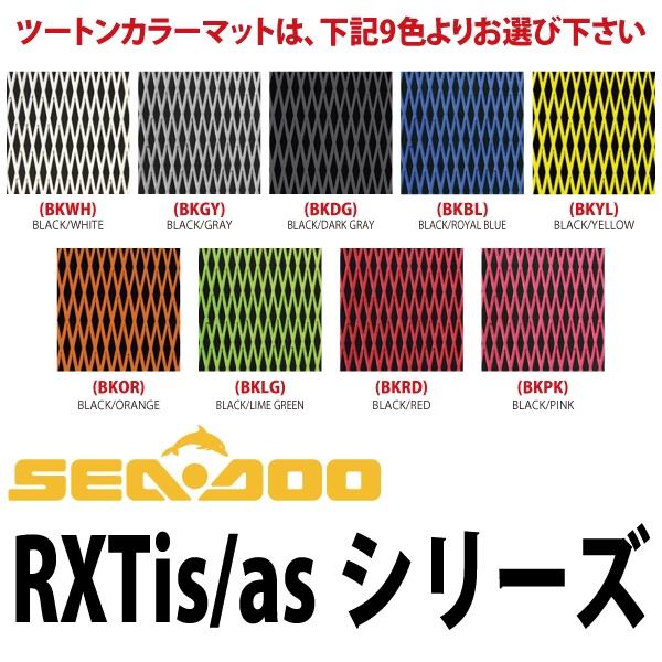 ハイドロターフ デッキマット ダイヤツートン  SEADOO  RXTis/asシリーズ全9色 【3Mシール付】