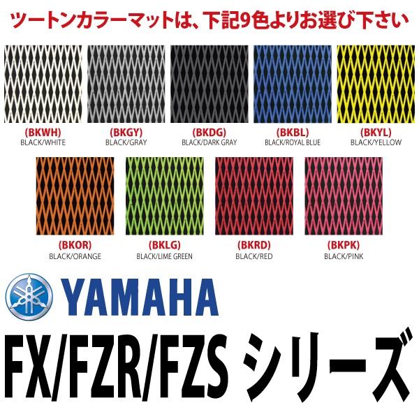 最高の ハイドロターフ 全9色 デッキマット ダイヤツートン YAMAHA ヤマハ ヤマハ FX/FZR/FZSシリーズ 全9色【3Mシール付】, みずらいふ:46ba9b75 --- clftranspo.dominiotemporario.com