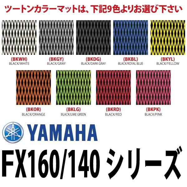 ハイドロターフ デッキマット ダイヤツートン  YAMAHA ヤマハ FX160/140シリーズ 全9色 【3Mシール付】