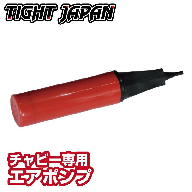 海外輸入 TIGHTJAPAN 0715-93 チャビー専用エアーポンプ 単品販売 タイトジャパン マーカー ジェットスキー 錨 ANCHOR 超歓迎された エアバッグ