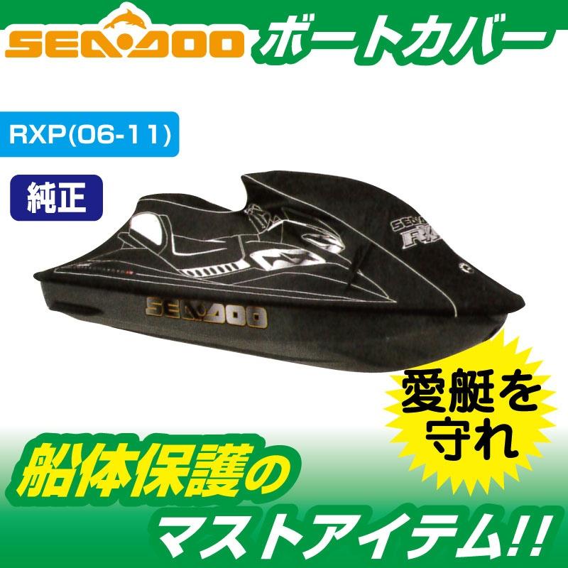 ウォータークラフトカバー RXP(06~11) イラストレーション入 船体カバー 純正 280000184 正規品 ボンバルディア ボディカバー SEADOO