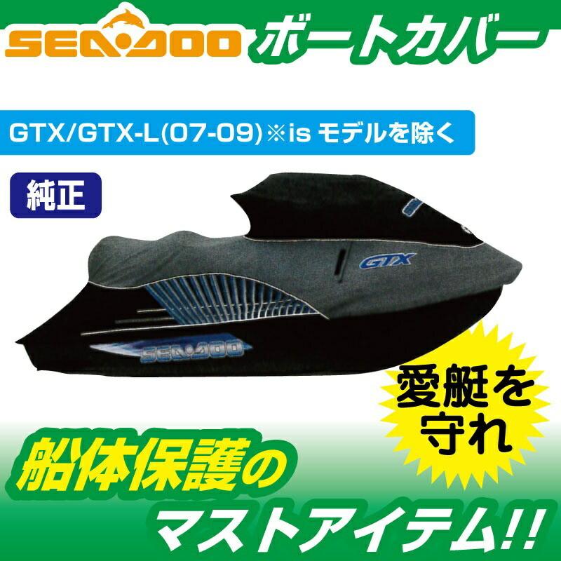 ウォータークラフトカバー GTX/GTX-L(07~09) 船体カバー 純正 280000278 正規品 ボンバルディア ボディカバー SEADOO PWC 3人乗