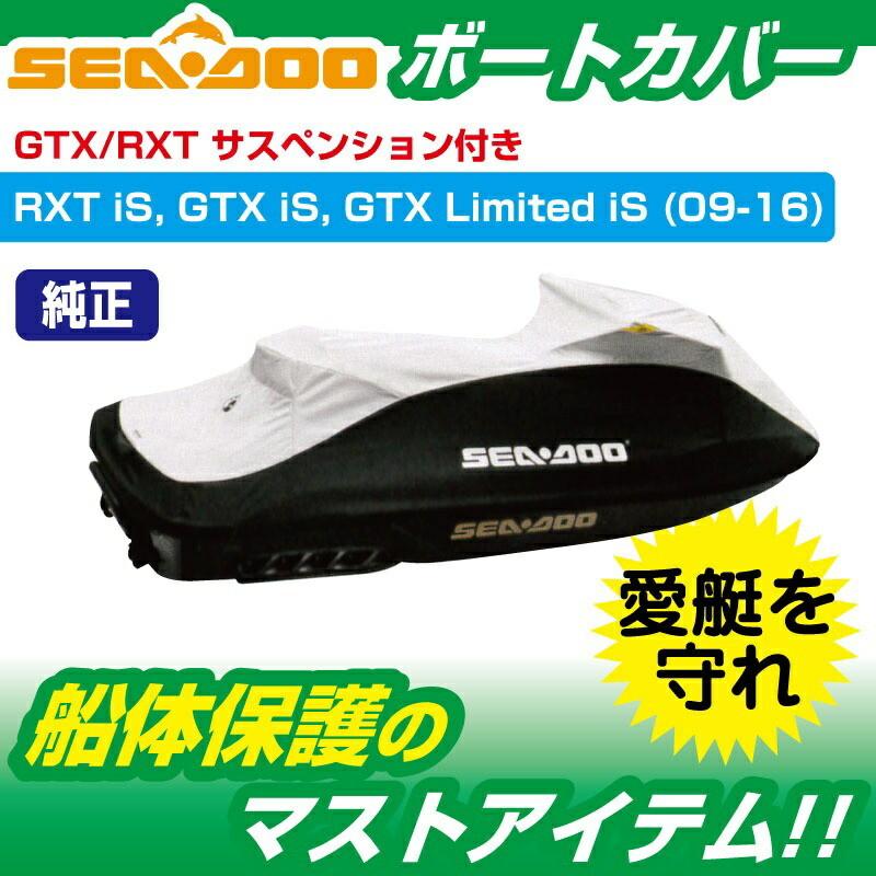 ウォータークラフトカバー 2016 RXT / GTX / GTX Limited isサスペンション付 船体カバー ボートカバー 純正 280000460 正規品 SEADOO