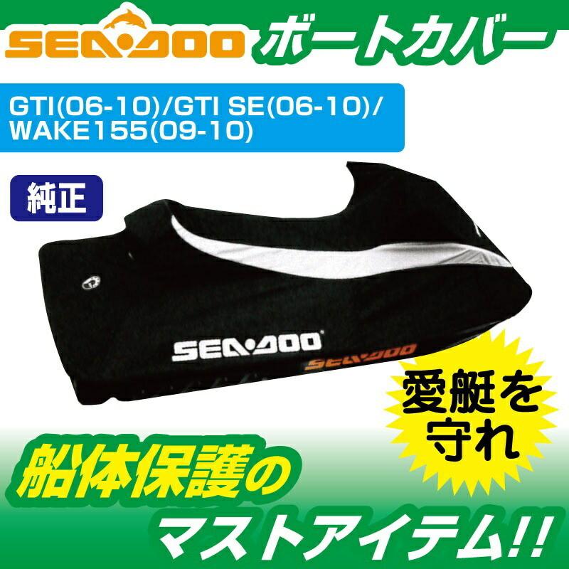 ウォータークラフトカバー GTI / GTI SE(06-10) / WAKE155(09-10) 船体カバー 純正 280000462 正規品 ボンバルディア ボディカバー SEADOO