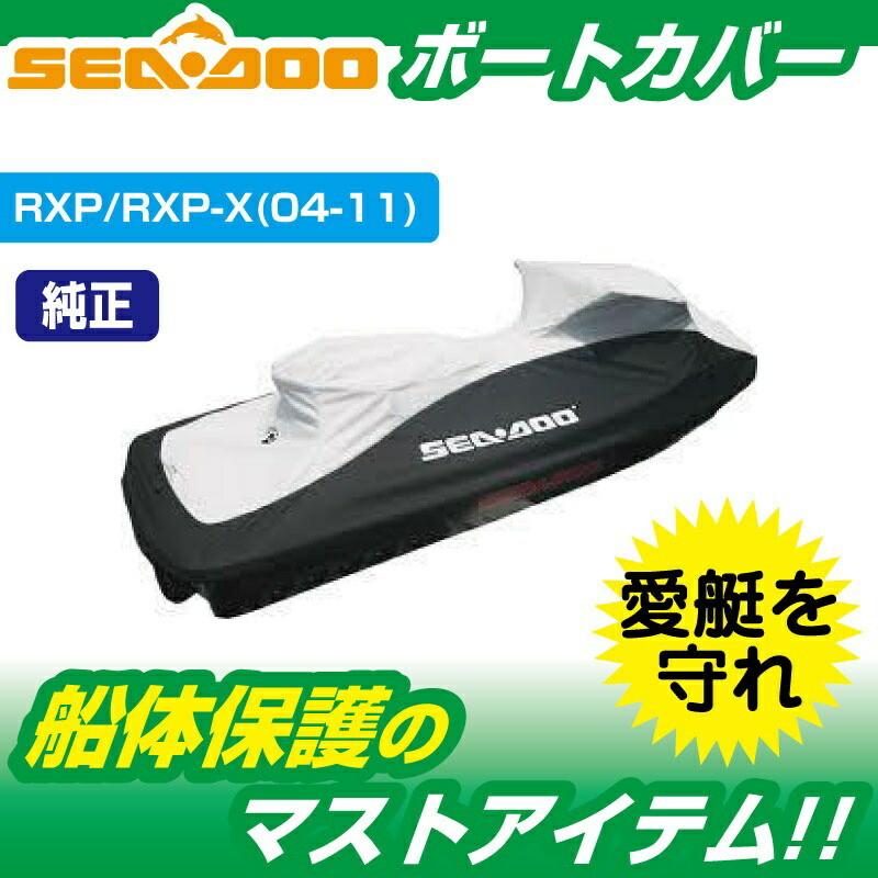 ウォータークラフトカバー RXP / RXP-X (04-11) 船体カバー 純正 280000464 正規品 ボンバルディア ボディカバー SEADOO