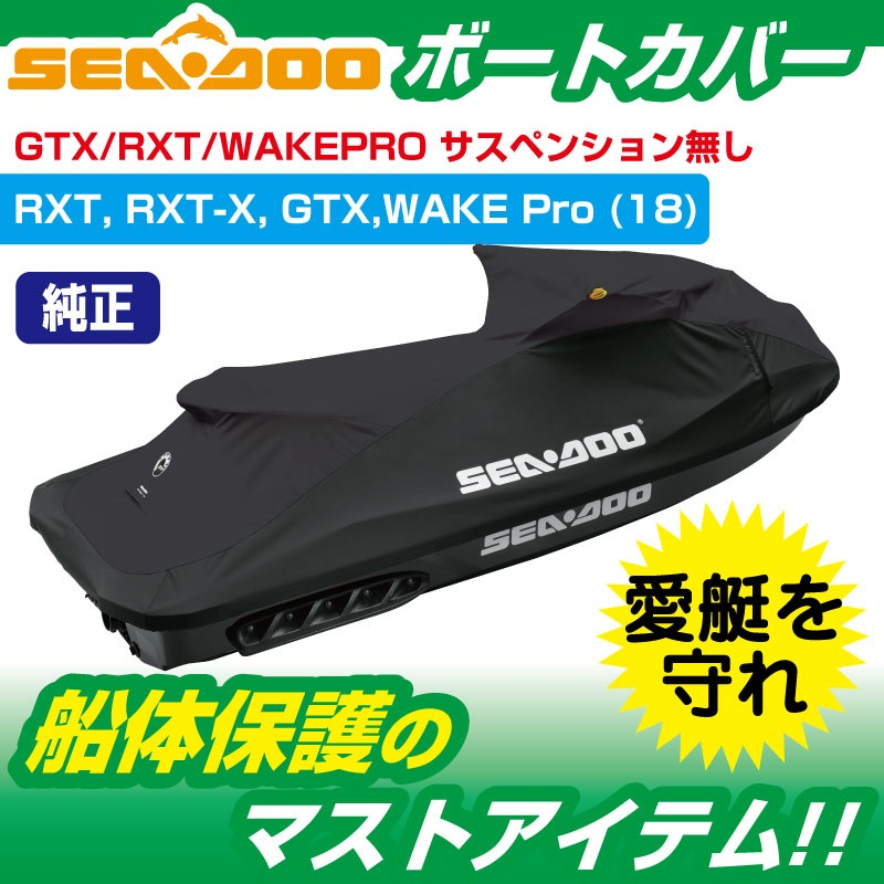295100874 ウォータークラフトカバー RXT/RXT-X/GTX/WAKE Pro (2018) 船体カバー 純正 正規品 ボンバルディア ボディカバーSEADOO