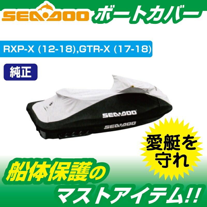 ウォータークラフトカバー RXP-X / GTR-X 船体カバー 純正 295100721 280000543 ボンバルディア 水上オートバイ 正規品 ボディカバー SEADOO