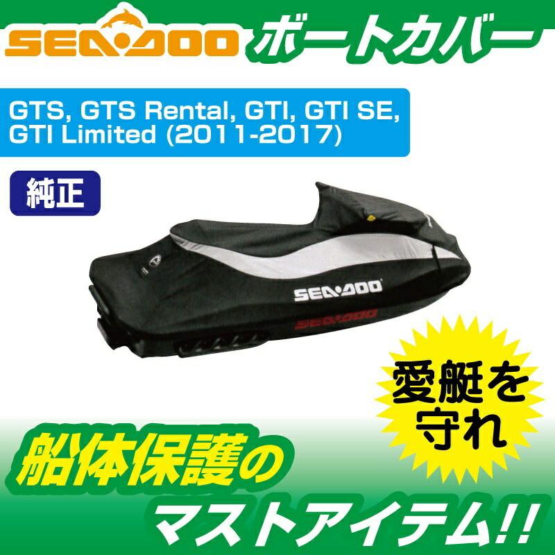 ウォータークラフトカバー GTI130 / GTI SE130 / 155 / GTS(全て11-) 船体カバー 純正 295100722 正規品 ボンバルディア ボディカバー SEADOO