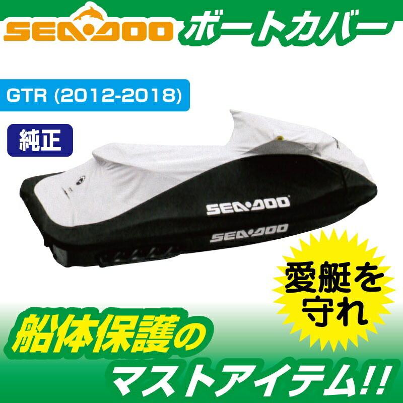 ウォータークラフトカバー GTR215 ('12-) 船体カバー 純正 280000596 295100723 正規品 ボンバルディア ボディカバー SEADOO