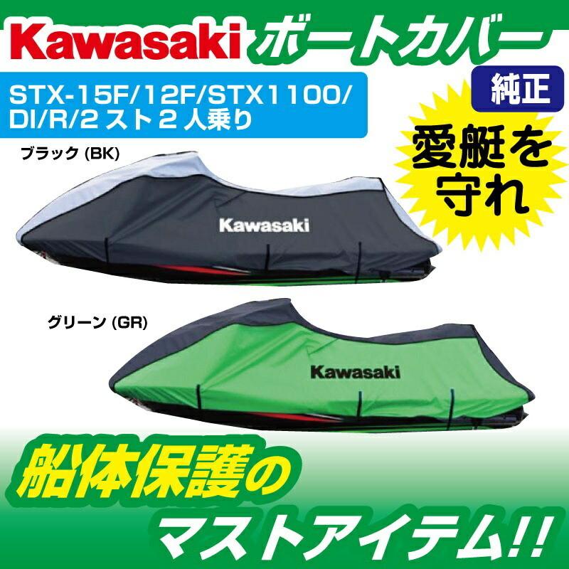 ジェットスキーカバー STXシリーズ船体カバー jetski 純正品 J2606-0030 KAWASAKI カワサキ ハル ボディーカバー