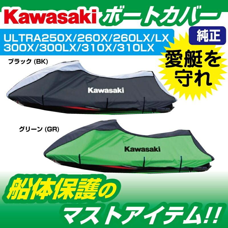 KAWASAKI 限定特価 ジェットスキー カバー ULTRA 船体カバー 4ST 価格交渉OK送料無料 シリーズ J2606-0036