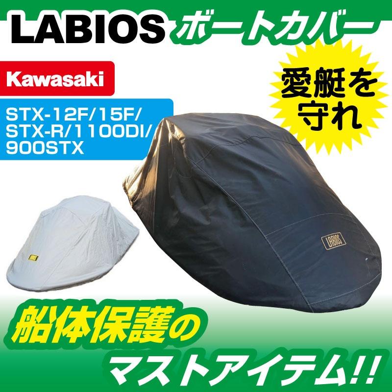 KAWASAKI カワサキ ジェットスキーカバー 【 3シーターモデル用 】 船体カバー K-3