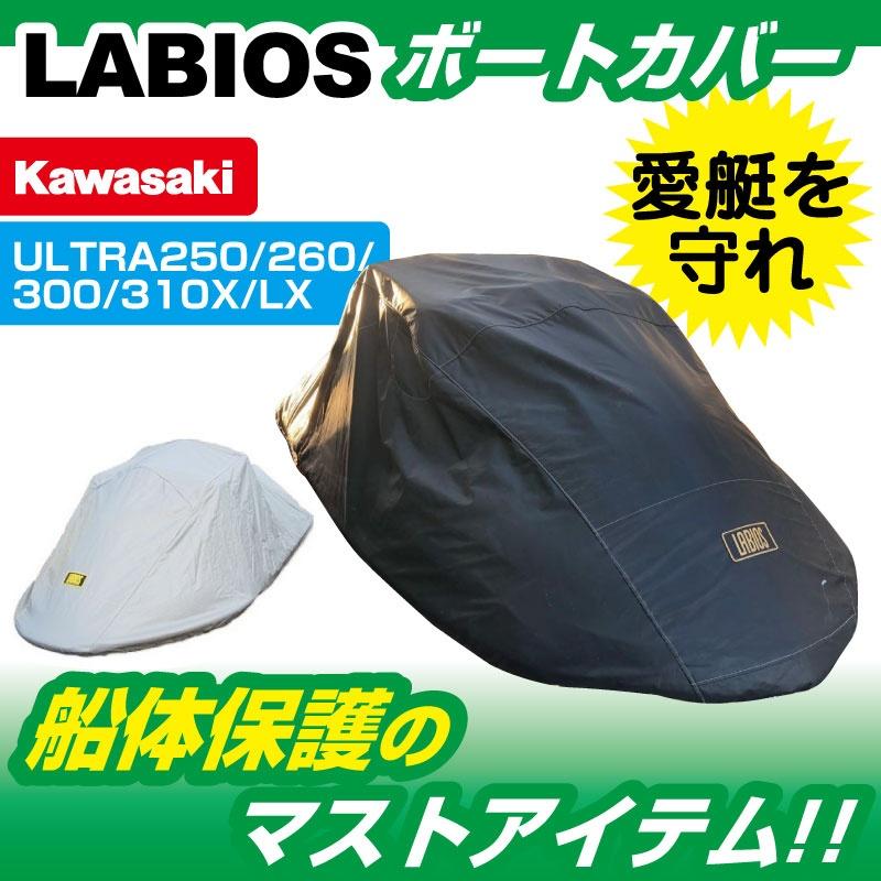 KAWASAKI カワサキ ジェットスキーカバー 【 ULTRA 250 / 260 / 300 / 310 / LX (詳細は説明にて) 】 ウルトラ 船体カバー K-4