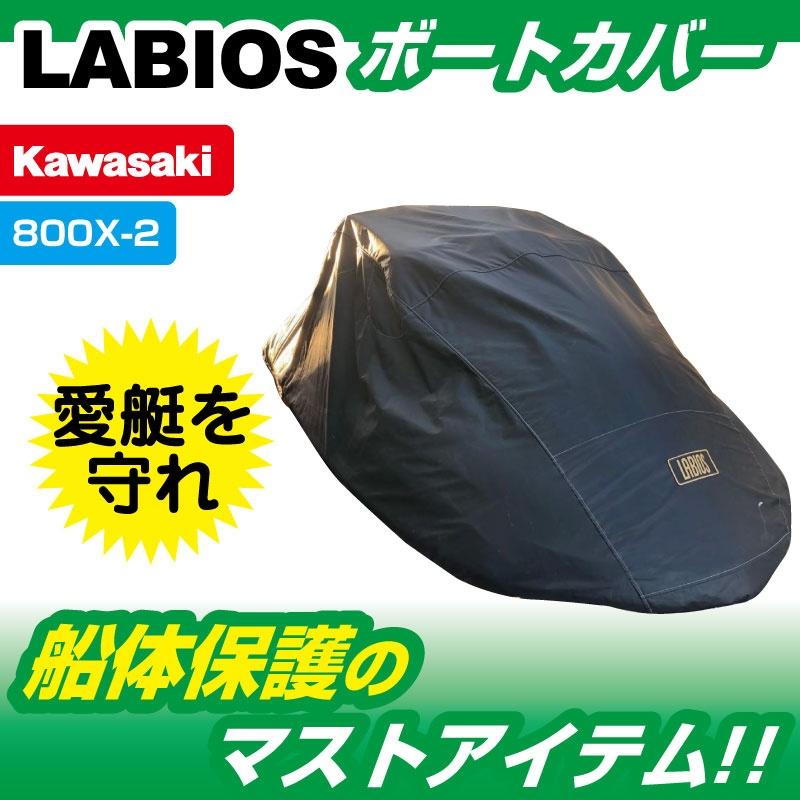 KAWASAKI カワサキ ジェットカバー 【 800X-2 】 船体カバー K-6 LABIOS ラビオス