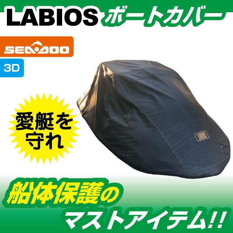 ジェットカバー SEADOO シードゥー 【 3D専用 】 船体カバー LABIOS ラビオス S-7