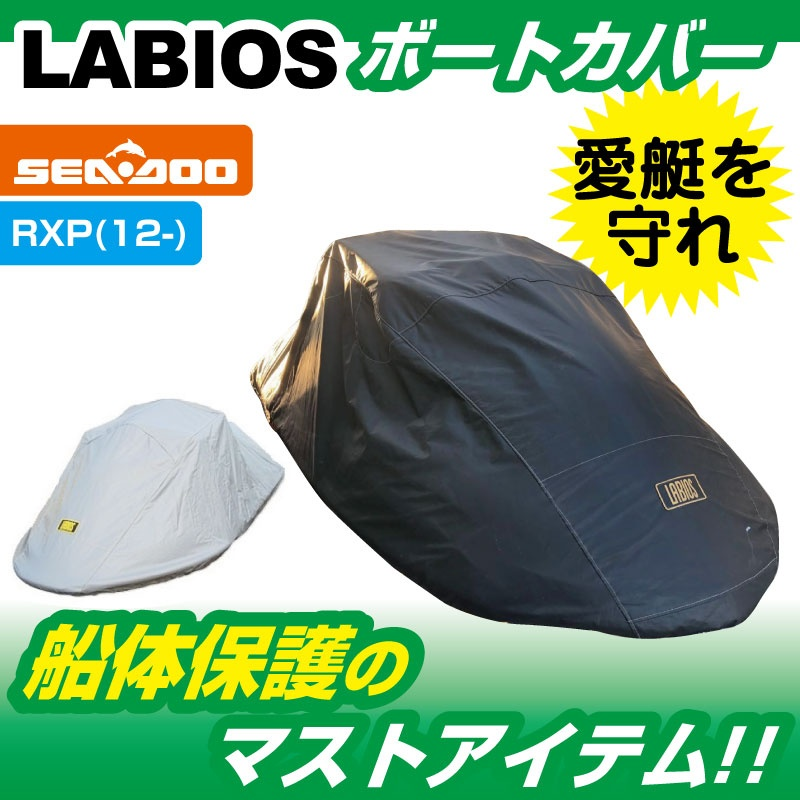 SEADOO ジェットカバー 【 RXP(12~) 】  船体カバー LABIOS ラビオス S-11