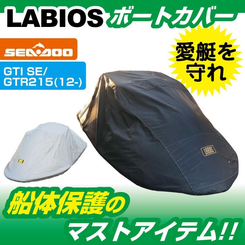 SEADOO ジェットカバー 【 GTR215 (12-) / GTI SE (12-) / GTI 130(12-) 】 船体カバー LABIOS ラビオス S-12