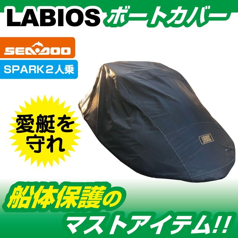 S-14 SEADOO ジェットカバー 【 SPARK 2人乗 】 船体カバー LABIOS ラビオス BRP ボディカバー ボートカバー