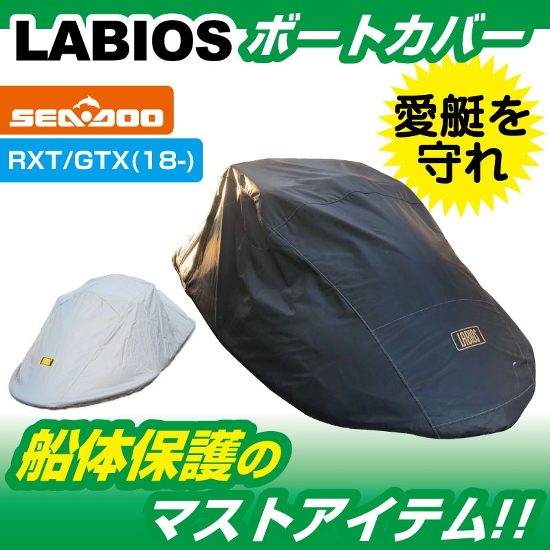 SEADOO ジェットカバー 【 2018 GTX / RXT ※詳細は説明にて 】 船体カバー LABIOS ラビオス S-15