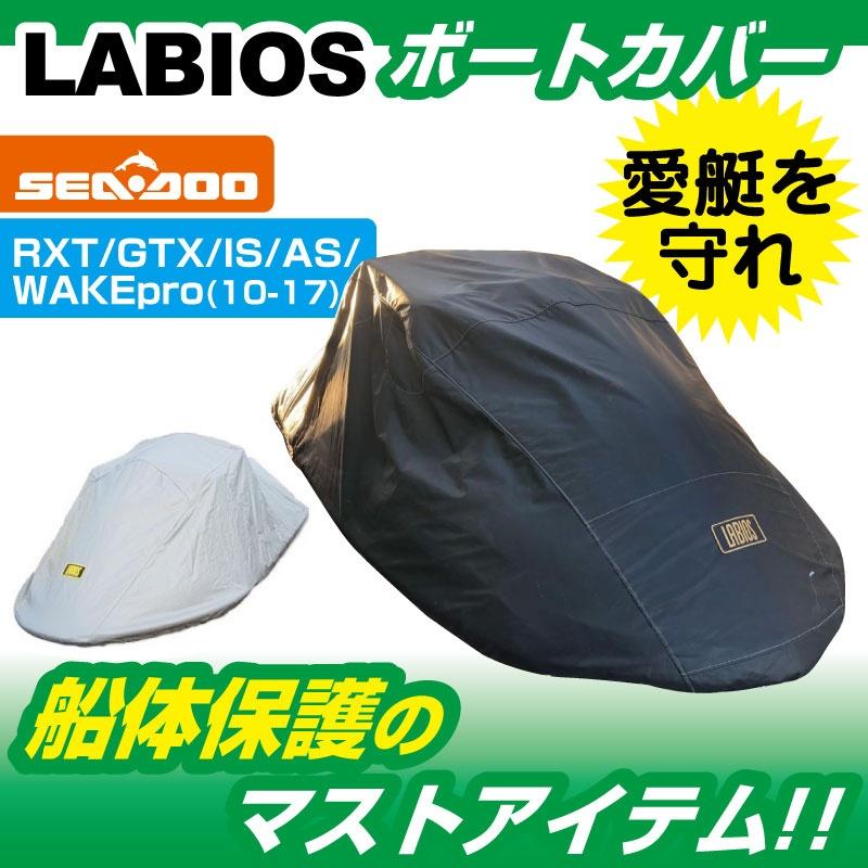 SEADOO ジェットカバー 【 RXT(10-) / GTX(10-) / IS255(10-) ほか 】 船体カバー LABIOS ラビオス S-1