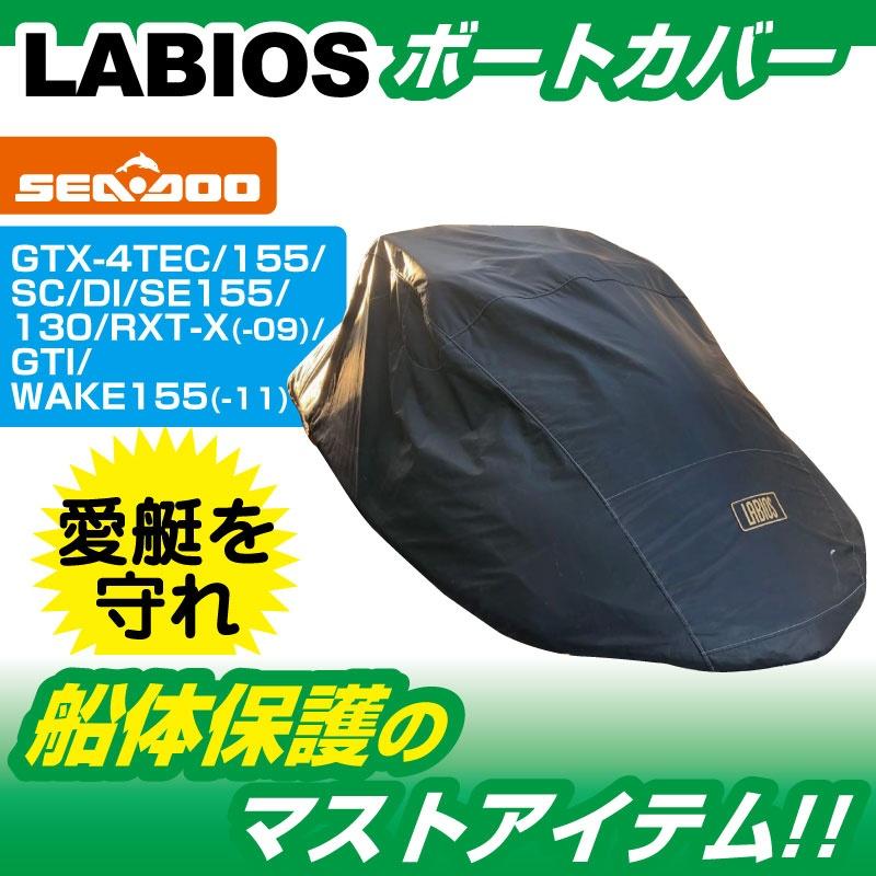 SEADOO ジェットカバー 【 GTX-4TEC / SC / GTI / RXT / WAKE155 / SE155 / SE130 ※年式等は詳細をご確認ください】 船体カバー LABIOS ラビオス S-4