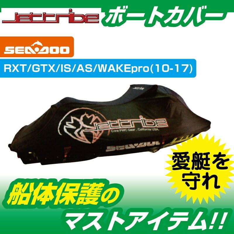 SEADOO ウォータークラフト カバー 【 GTX-L IS / RXT IS / 260RS 】 SD-3021W 船体カバー シードゥー sea-doo ジェットカバー PWCカバー