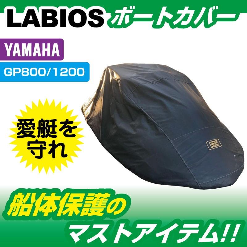 YAMAHA ヤマハ ジェットカバー 【 GP800 / GP1200 】  船体カバー LABIOS ラビオス Y-13