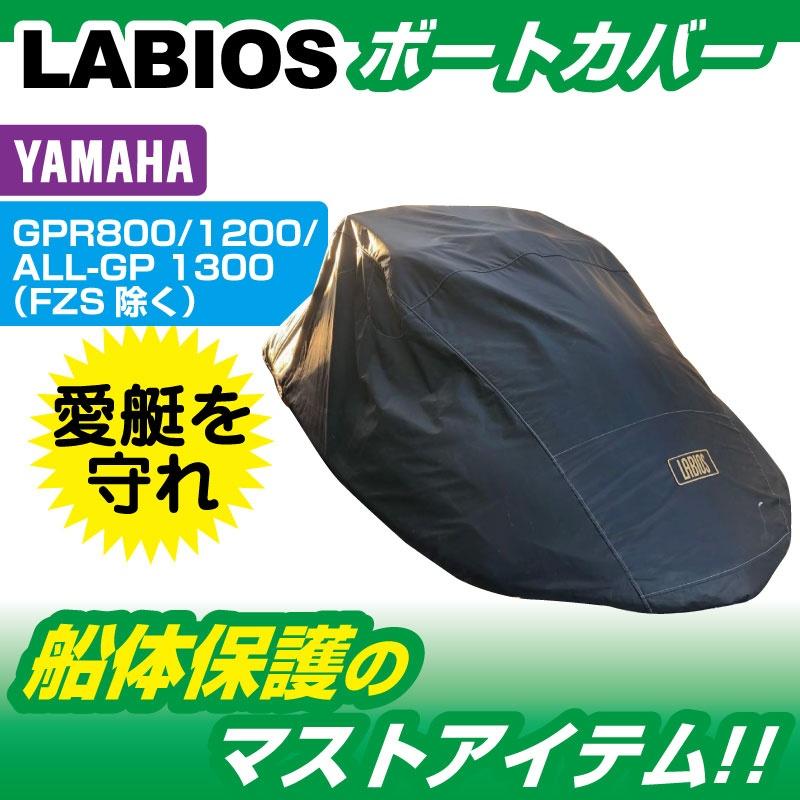 Y-2 YAMAHA ヤマハ ジェットカバー 【 GPR800 / 1200 / 1300 】 船体カバー LABIOS ラビオス