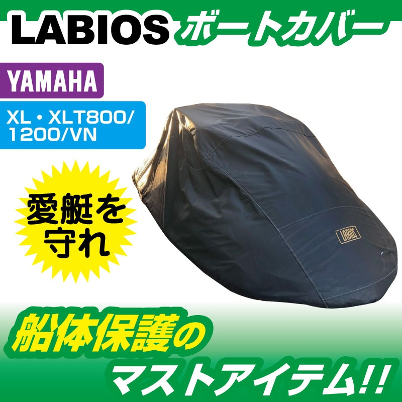 YAMAHA ヤマハ ジェットカバー 【 XL700 / 800 / 1200 / XLT800 / 1200 / VN 】 船体カバー LABIOS ラビオス Y-3
