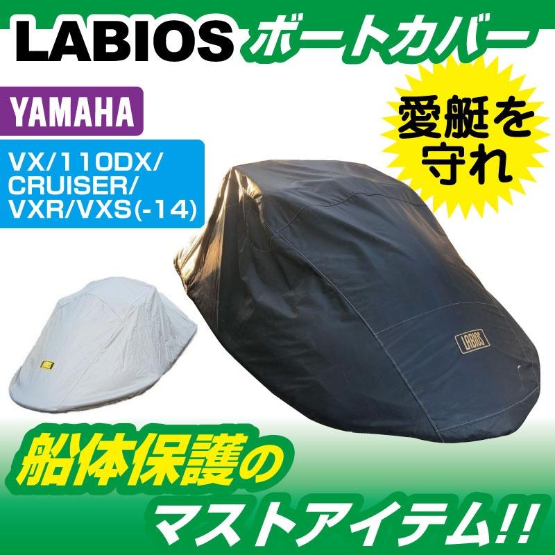 YAMAHA ヤマハ ジェットカバー 【 ( -'14 ) VX/110DX/CRUISER/VXR/VXS 】  船体カバー