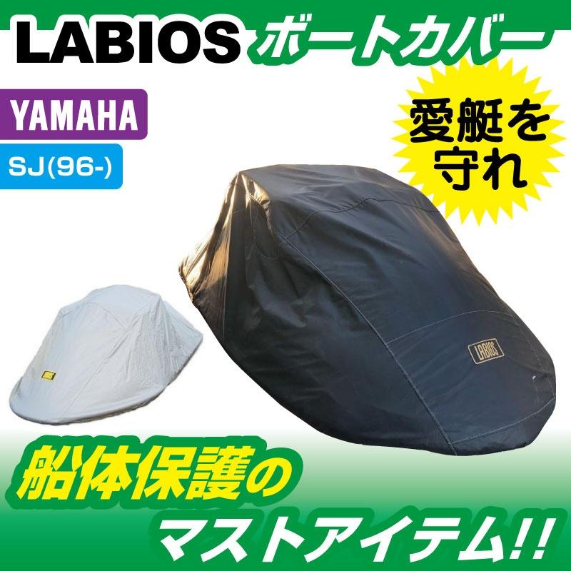 高品質の激安 LABIOS ジェットカバー YAMAHA ヤマハ ヤマハ SJ(96年以降) KAWASAKI LABIOS カワサキ 550Sxi 船体カバー/650SX/750 船体カバー ラビオス Y-0, アイデアがいっぱい:d5cb26fe --- rosenbom.se