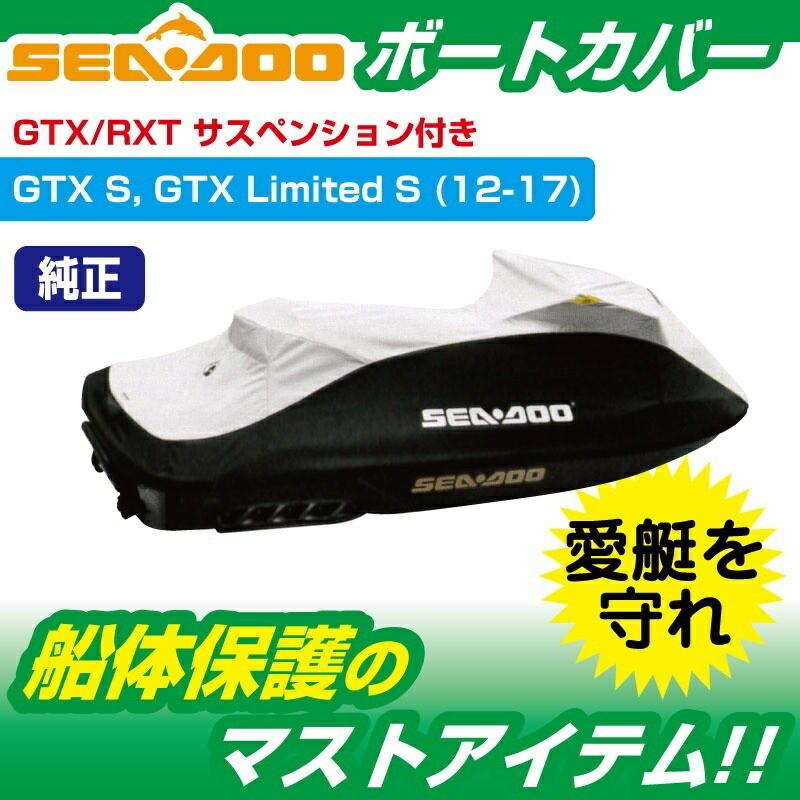 295100718 280000587 ウォータークラフトカバー GTX-S サスペンション付モデル 船体カバー 純正 ボディカバー 正規品 SEADOO ボンバルディア