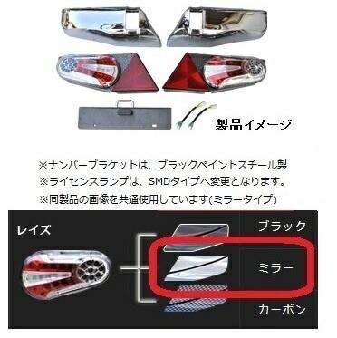 TIGHTJAPAN レイズテールランプキット 【ミラー】 メッキバンパーカバー 1216-62