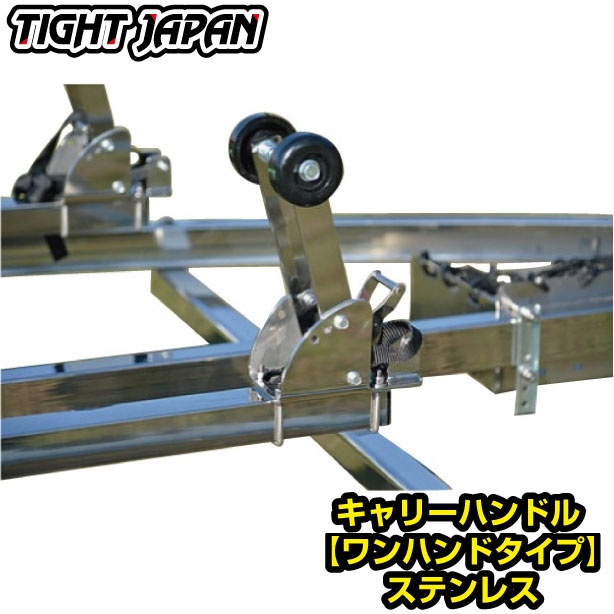 TIGHTJAPAN  タイトジャパン STタワー シングル用 ステンレス 0302-07  トレーラー部品 MAXトレーラー