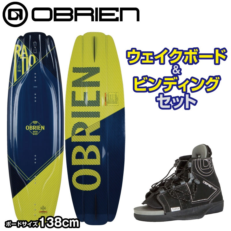 【2019新作】 オブライアン PATIO 138cm &CLUTCH 2点セットOBRIEN  ビンディング ウエイクボード 人気ブランド