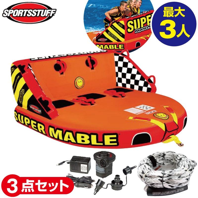 【お得な3点セット】スポーツスタッフ SUPER MABLE 31905 スーパーマーブル 3名 ゴムボート SPORTSSTUF バナナボート ウォータートーイ トーングチューブ