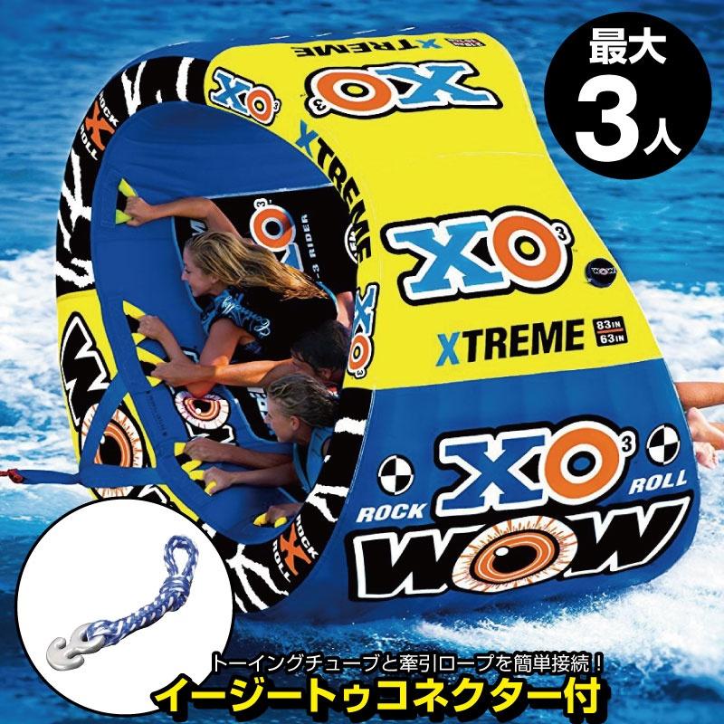ワオ XO EXTREAM エックスオーエクストリーム W12-1030 ウォータートーイ トーイングチューブ バナナボート 水上バイク ジェットスキー WOW