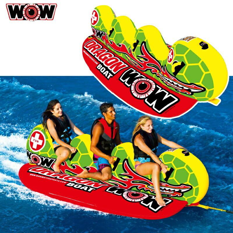 WOW ワオ DRAGON BOAT ドラゴンボート 3名 W13-1060 ウォータートーイ バナナボート トーイングチューブ ウォータートイ ゴムボート